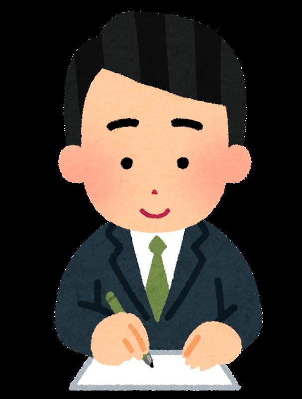 算定基礎届(定時決定)の訂正・取消届の書き方