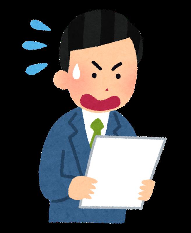 通知書の内容が間違えてる!雇用保険資格取得届の訂正方法は?