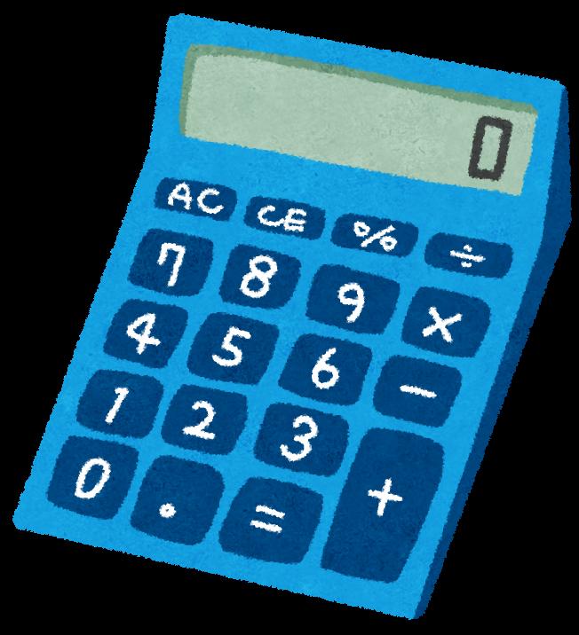 2020年度(令和2年度)の拠出金率は0.36%!計算してみよう!