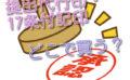 【社労士開業コラム】提出代行印、17条付記印、丸印…色々な印鑑のエピソード!
