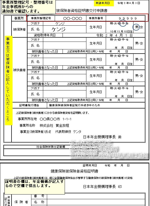 資格証明書申請書記載例