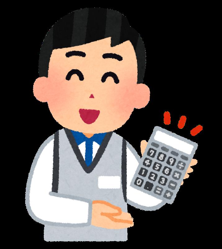 【端数は?】控除する雇用保険料の計算方法を確認【ボーナスは?】