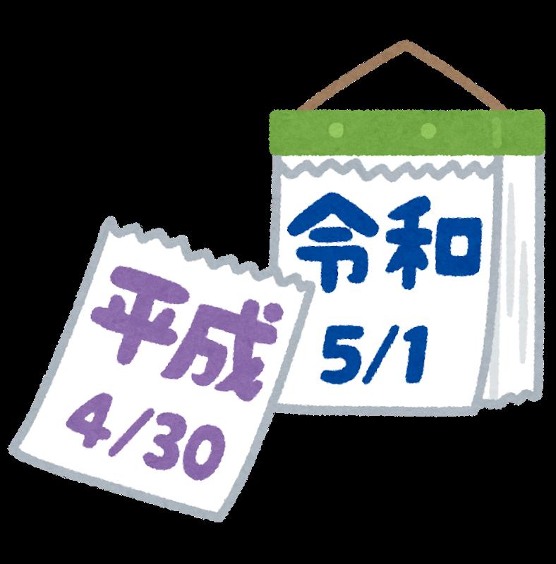 【令和3年6月15日支払分から変更】年金額は、いつからいつまでの支払分で適用?